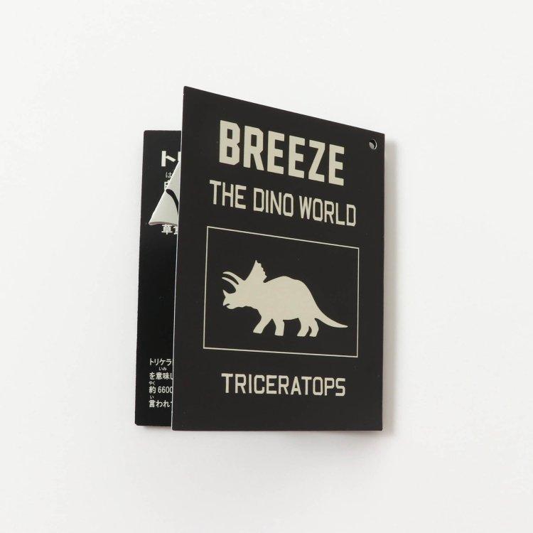 breeze 恐竜